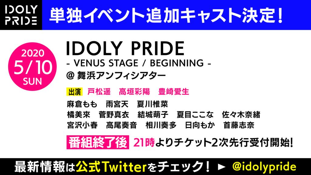 単独イベント追加キャスト決定! | 「IDOLY PRIDE」公式サイト
