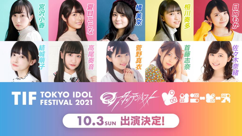 TOKYO IDOL FESTIVAL 2021 「AKB48Group、坂道46、=LOVE」動画高画質